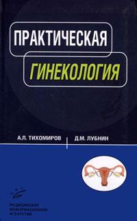 Практическая гинекология