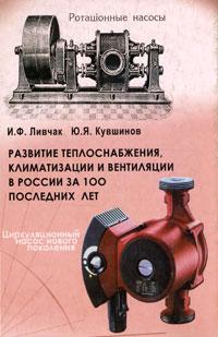 Развитие теплоснабжения, климатизации и вентиляции в России за 100 последних лет