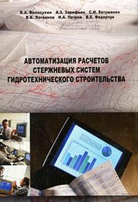Автоматизация расчета стержневых систем гидротехнического строительства