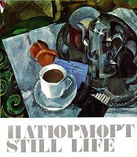 Натюрморт в русской и советской живописи