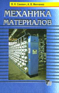 Механика материалов