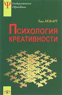 Психология креативности. Тодд Любарт, К. Муширу, С. Торджман, Ф. Зенасни