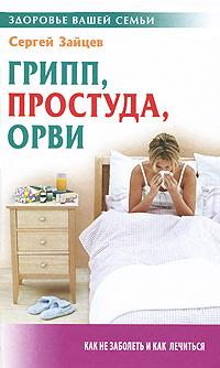 Грипп, простуда, ОРВИ ( 978-985-17-0143-4 )