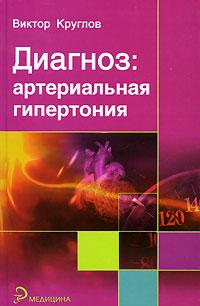 Диагноз: артериальная гипертония ( 978-5-222-17355-8 )