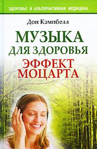 Музыка для здоровья. Эффект Моцарта