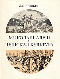 Миколаш Алеш и чешская культура