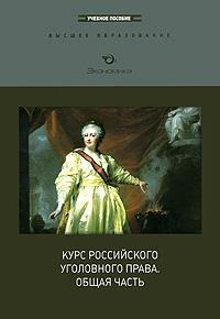 Курс российского уголовного права. Общая часть