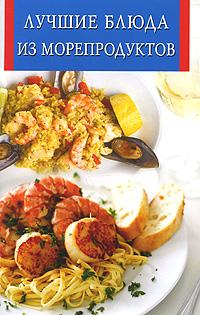 Лучшие блюда из морепродуктов
