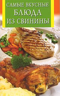 Самые вкусные блюда из свинины