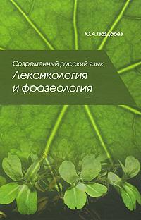 Современный русский язык. Лексикология и фразеология