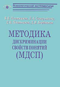 Методика дискриминации свойств понятий (МДСП)