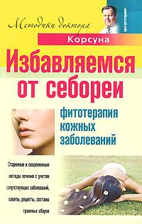 Избавляемся от себореи. Фитотерапия кожных заболеваний