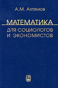 Математика для социологов и экономистов12296407В пособии изложены основы математического анализа, математической логики, дифференциальных и разностных уравнений, сопровождаемые большим количеством примеров и задач. В конце каждой темы приведены соответствующие применения пакета символьных вычислений. Каждый раздел книги завершается главой, которая содержит применения теории данного раздела в социально-экономической сфере. Допущено Министерством образования Российской Федерации в качестве учебного пособия для студентов высших учебных заведений, обучающихся по социально-экономическим направлениям и специальностям.