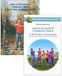 Дыхательная гимнастика А. Н. Стрельниковой (+ DVD)