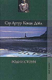 Артур Конан Дойл. Собрание сочинений. Том 14. Родни Стоун