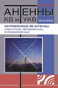 Антенны КВ и УКВ. Часть 5. Направленные КВ антенны. Укороченные, фазированные, многодиапазонные