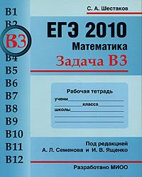 ЕГЭ 2010. Математика. Задача В3. Рабочая тетрадь
