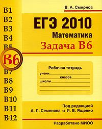 ЕГЭ 2010. Математика. Задача В6. Рабочая тетрадь