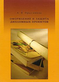 Оформление и защита дипломных проектов (+ CD-ROM)