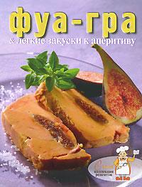 Фуа-гра и легкие закуски к аперитиву