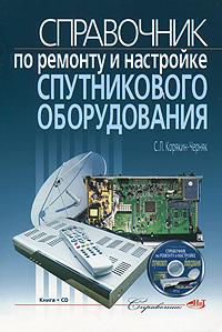 Справочник по ремонту и настройке спутникового оборудования (+ CD-ROM) ( 978-5-94387-803-9 )