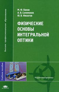 Физические основы интегральной оптики