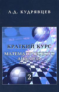 Краткий курс математического анализа. Том 2. Дифференциальное и интегральное исчисления функций многих переменных