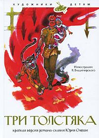 Три толстяка12296407Три толстяка - самое знаменитое произведение выдающегося писателя Юрия Карловича Олеши и одна из лучших отечественных сказок XX века. Ее герои - добрый ученый Гаспар Арнери, бесстрашный канатоходец Тибул и маленькая танцовщица Суок, которая пришла на помощь друзьям и не побоялась даже трех грозных правителей, - пример для многих поколений самых юных читателей. Их удивительные приключения убеждают, что в конце концов добро и справедливость торжествуют над обманом и бессердечием. Для детей младшего школьного возраста.