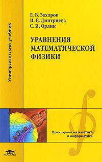 Уравнения математической физики12296407В учебнике представлен материал для первоначального изучения уравнений математической физики: даны математические постановки задач для уравнений в частных производных (теплопроводности, Лапласа, волнового); приведены доказательства теорем единственности, существования и устойчивости их решений; описаны методы построения решений. Для студентов высших учебных заведений.