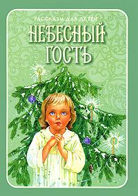 Небесный гость. Рассказы для детей