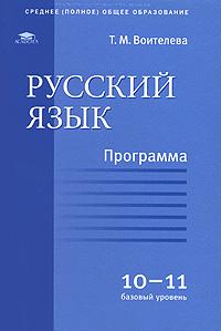 Русский язык. Программа для 10-11 классов. Базовый уровень