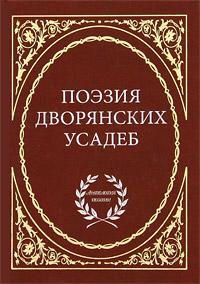 Поэзия дворянских усадеб