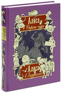 Алиса в Стране чудес. Алиса в Зазеркалье (подарочное издание)