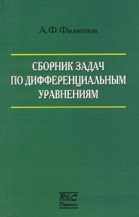 Сборник задач по дифференциальным уравнениям