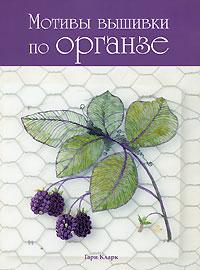 Мотивы вышивки по органзе