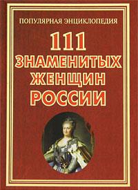 111 знаменитых женщин России