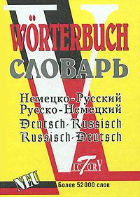 Немецко-русский и русско-немецкий словарь / Deutsch-russisch russisch-deutsch Worterbuch