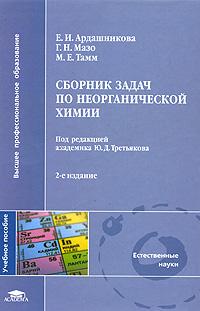 Сборник задач по неорганической химии