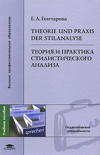 Теория и практика стилистического анализа / Theorie und Praxis der Stilanalyse
