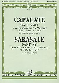 """П. Сарасате. Фантазии на темы из оперы В. А. Моцарта """"Волшебная флейта"""" для скрипки и фортепиано"""