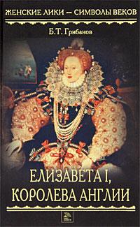 Елизавета I, королева Англии