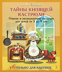 Тайны кипящей кастрюли. Опыты и эксперименты на кухне для детей от 5 до 9 лет ( 978-5-9268-0969-2 )