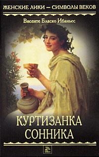 Куртизанка Сонника