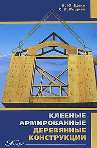 Клееные армированные деревянные конструкции