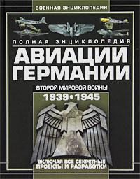 Полная энциклопедия авиации Германии Второй мировой войны 1939-1945. Включая все секретные проекты и разработки ( 978-985-16-8073-9 )