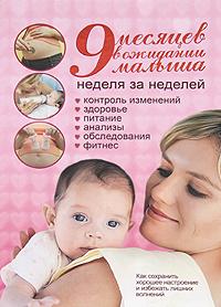 9 месяцев в ожидании малыша. Неделя за неделей12296407В эту книгу вошла точная и полная информация обо всем цикле беременности и родов, включая 40 (порой и больше!) недель беременности, схватки и роды, а также послеродовой период. Книга также обращена ко многим важным аспектам каждодневной жизни, таким как отношения с партнером, секс, питание, физические упражнения и работа, применительно к беременной женщине. В дополнение к советам профессионалов во всех частях книги приводятся высказывания самих будущих мам.