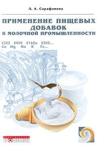 Применение пищевых добавок в молочной промышленности ( 978-5-904757-03-8 )