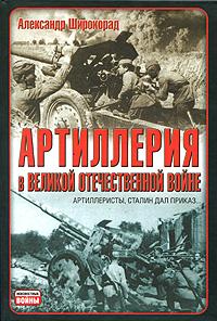 Артиллерия в Великой Отечественной войне ( 978-5-17-065142-9, 978-5-403-03497-5, 978-5-226-02187-9 )