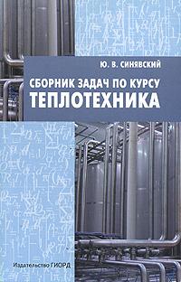 """Сборник задач по курсу """"Теплотехника"""""""
