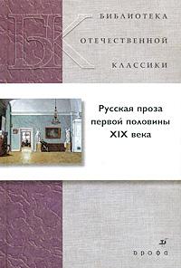 Русская проза первой половины XIX века